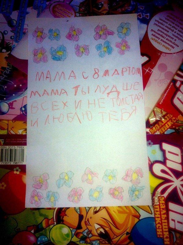 записки детей