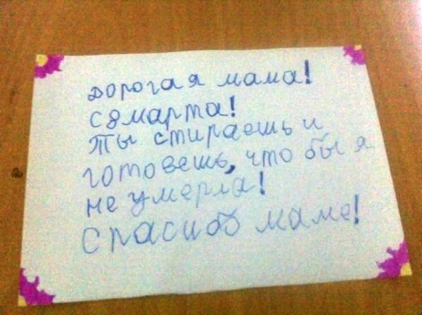 записки от деток