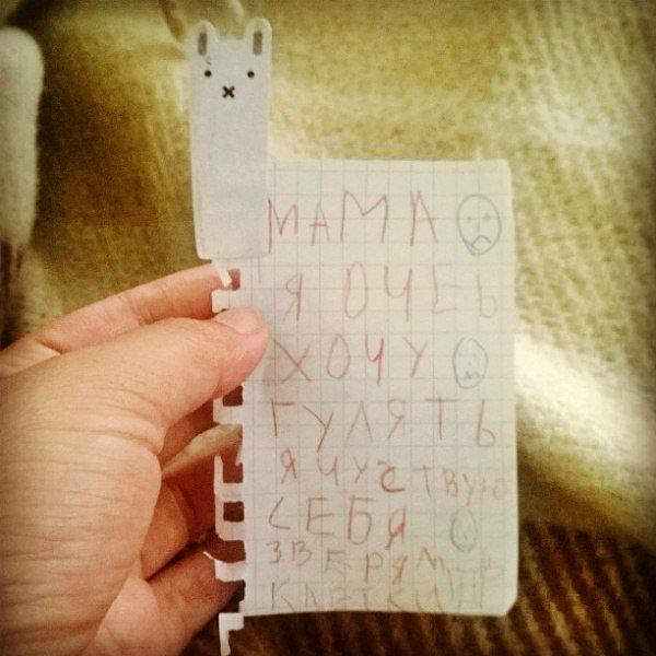 записки ребенка
