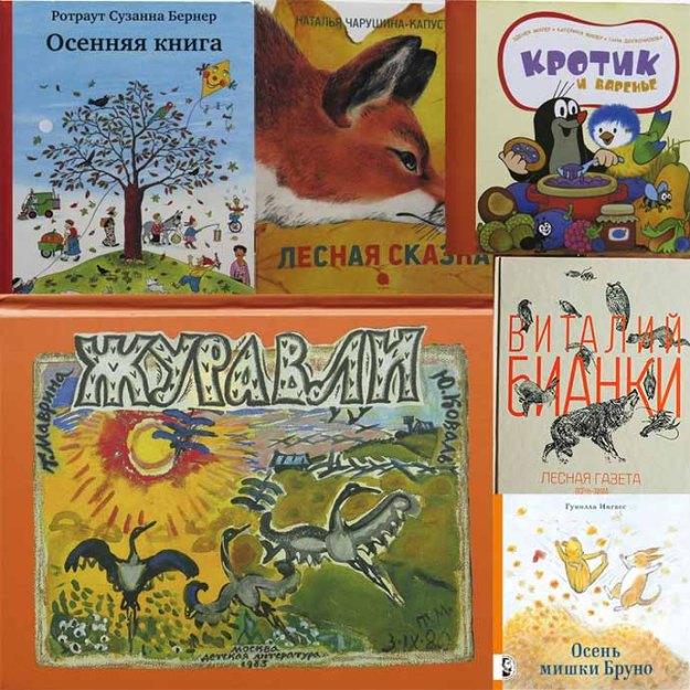 книжки про осень для детей
