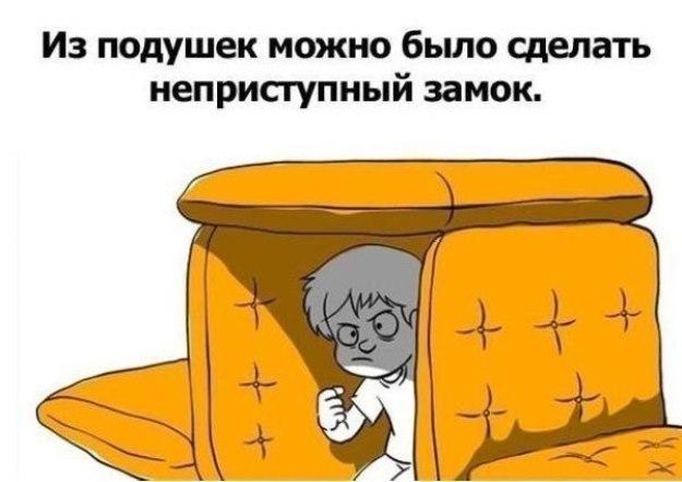 замок из подушек