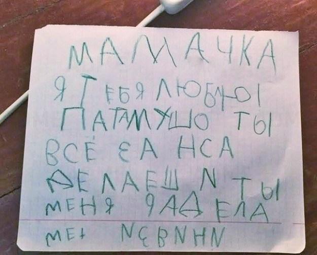 записка маме