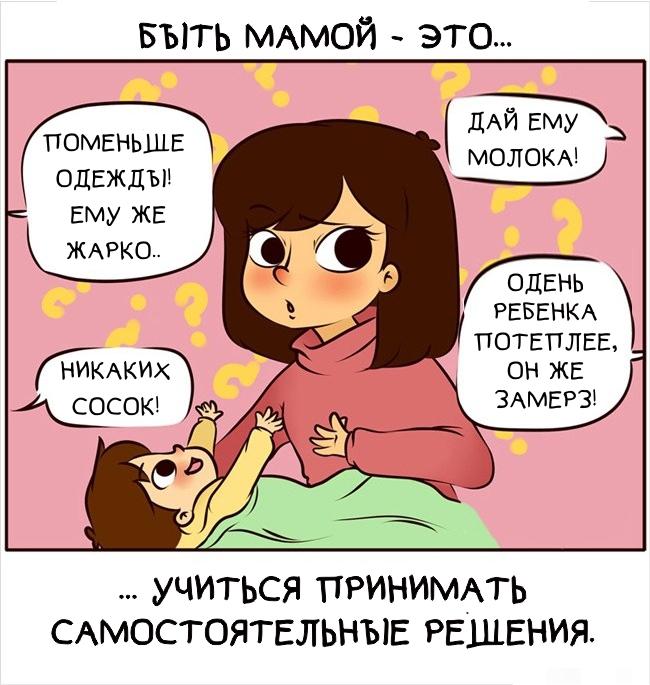 быть мамой
