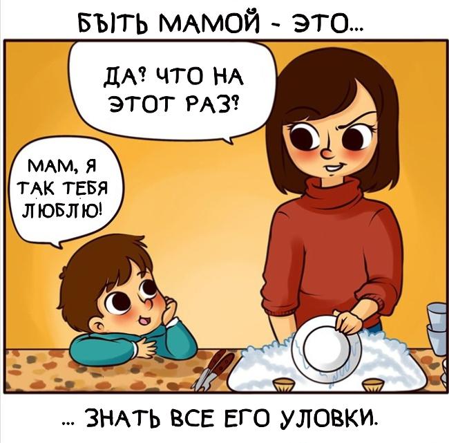 что такое быть мамой