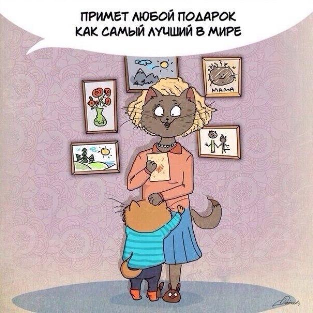 комиксы про настоящих мам