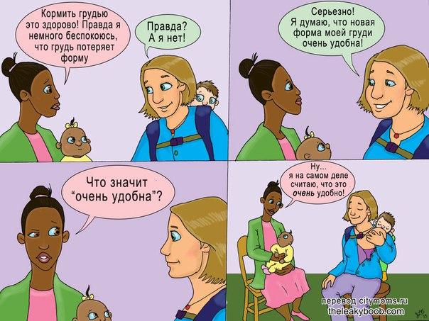 комикс о грудном вскармливании