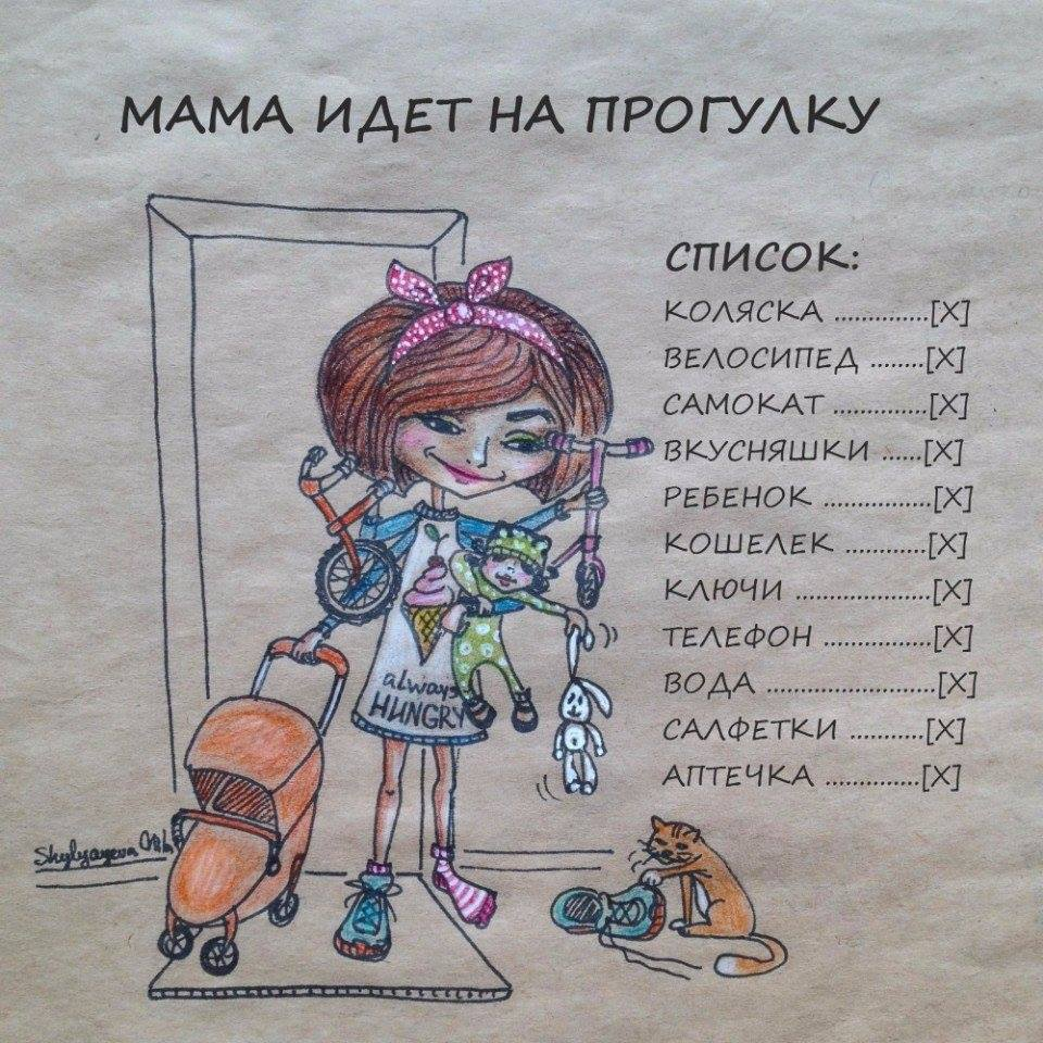 Год, прикольные смешные картинки про маму