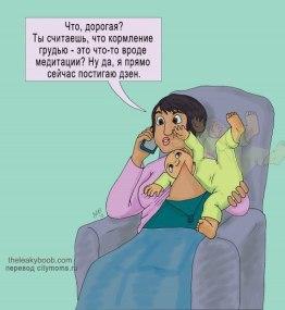Комиксы про грудное вскармливание. Просто в точку!