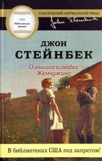 Dzhon_Stejnbek__O_myshah_i_lyudyah._Zhemchuzhina