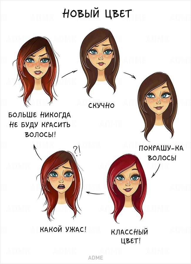 комикс про женщин
