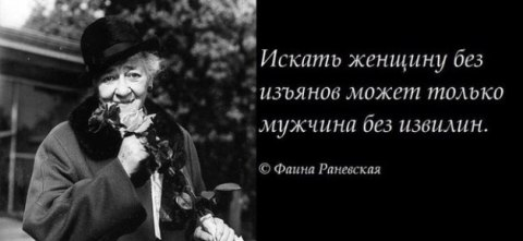 16 метких цитат Фаины Раневской о женщинах