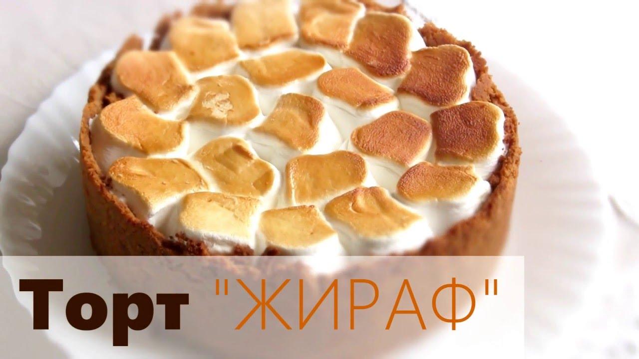 """Безумно вкусный и красивенный шоколадно-шоколадный торт """"Жираф"""""""