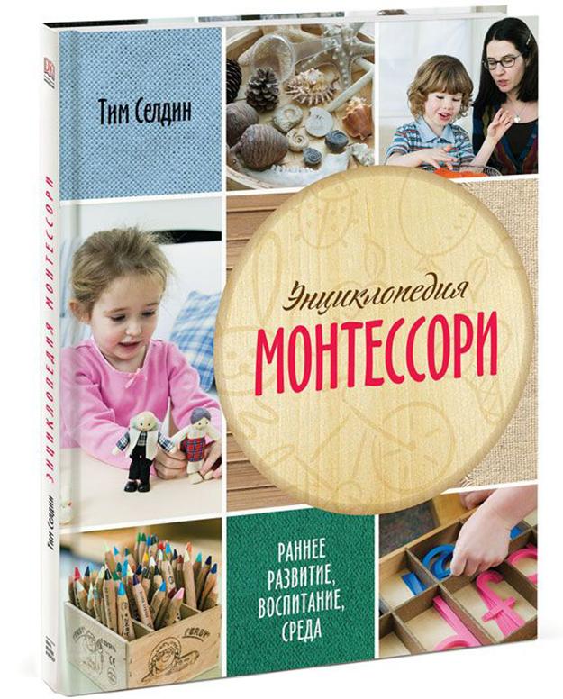 Montessori Cover