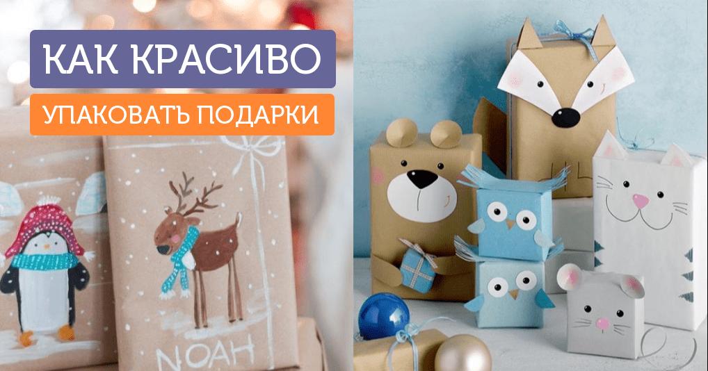 15 интересных идей для упаковки новогодних подарков