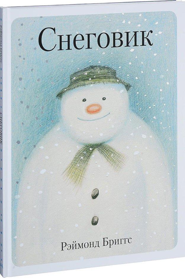 Замечательная зимняя история, которой почти 40 лет. Книжки для детей
