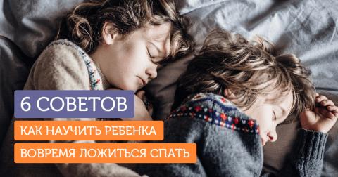 Как приучить ребенка рано ложиться спать