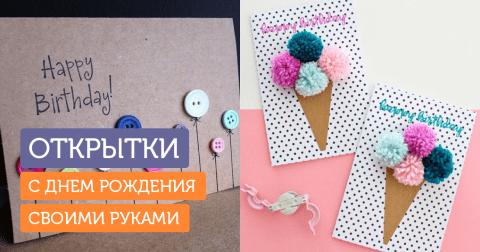 10 открыток с Днем рождения, которые ребенок может сделать своими руками
