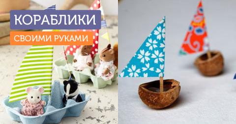 15 идей, как сделать кораблики для детей