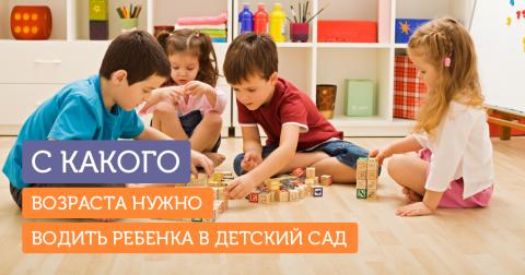 Когда ребенка можно отдавать в детский сад