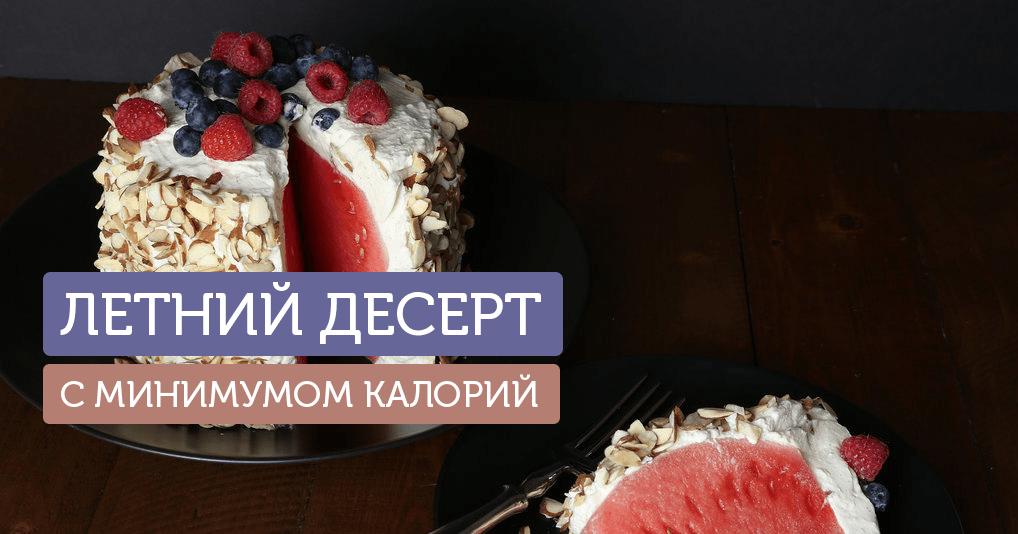 Арбузный торт: красивая подача и минимум вреда для фигуры