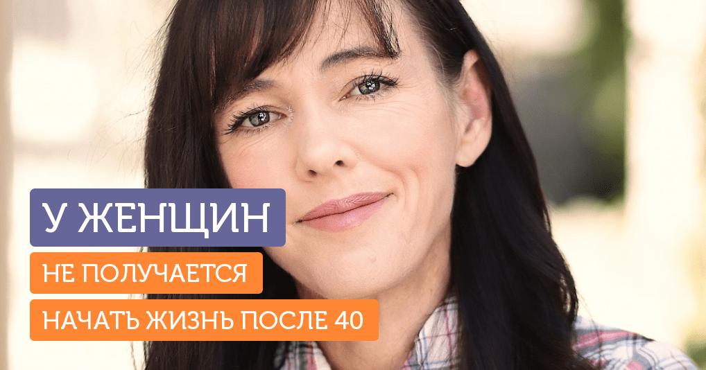 Почему новая жизнь в 40 лет для женщин может оказаться мифом