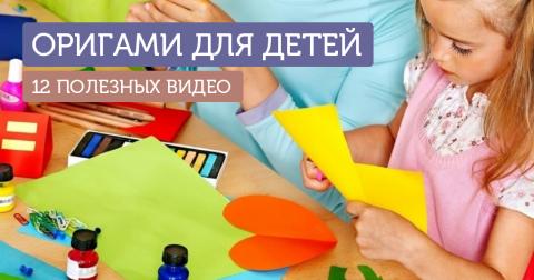 Оригами для детей: 12 простых схем оригами из бумаги для детей