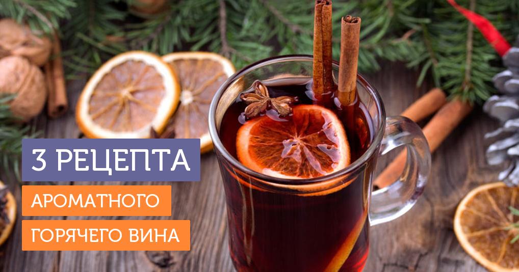 Греемся вкусно: рецепты алкогольного и безалкогольного глинтвейна