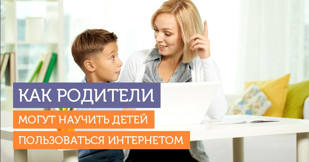 Дети и Интернет: что родители могут рассказать ребенку