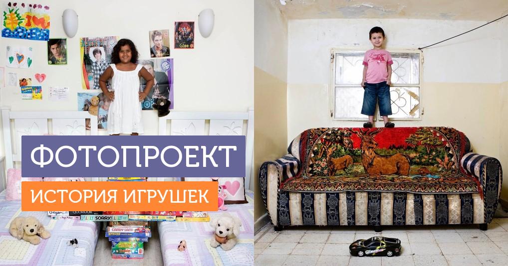 """Фотопроект """"История игрушек"""": любимые игрушки детей со всего мира"""
