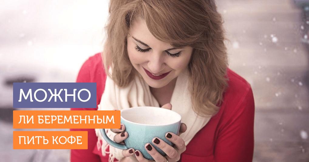 Можно ли пить кофе беременным: аргументы за и против