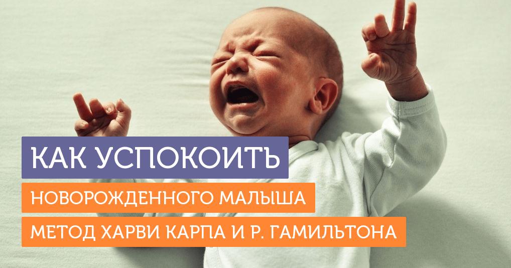 Как успокоить новорожденного ребенка, когда он плачет