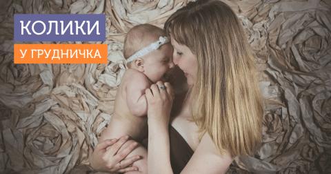 Колики у грудных детей: симптомы и как лечить