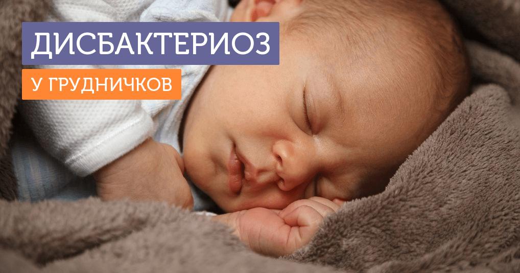 Дисбактериоз кишечника у грудного ребенка: причины и лечение