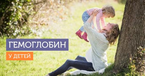 Гемоглобин у детей. Норма
