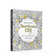 Таинственный сад. Книга для творчества и вдохновения Джоанна Бэсфорд
