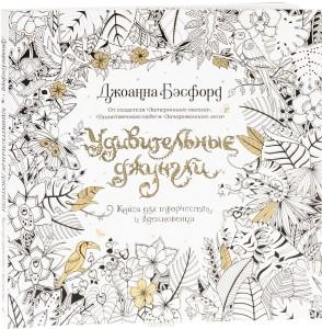 Удивительные джунгли. Джоанна Бэсфорд