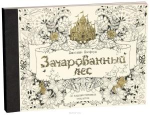 """Открытки """"Зачарованный лес"""" Джоанны Бэсфорд"""