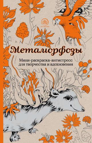 Полбенникова А., отв. ред. Метаморфозы. Мини-раскраска-антистресс для творчества и вдохновения.