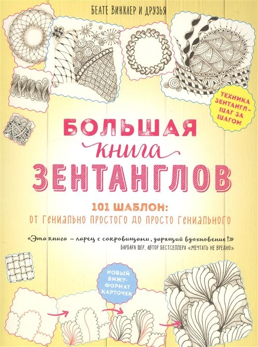 Винглер Б. Большая книга зентанглов 101 шаблон от гениально простого до просто гениального