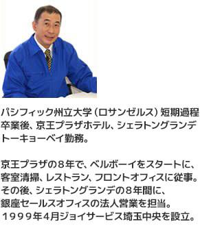 店長:内藤