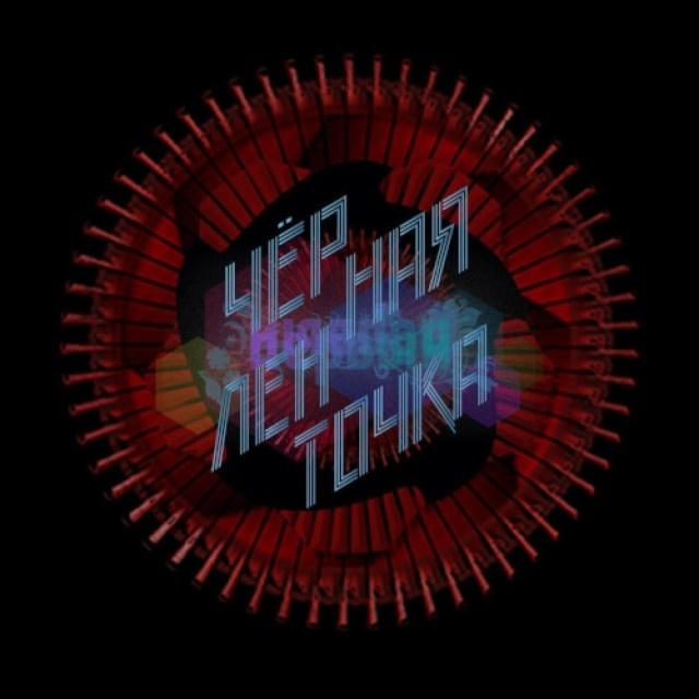 Chernaya-Lentochka-Primus-1024x1024 Review - Chernaya Lentochka - Primus