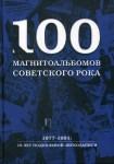 100 Tape Albums of Soviet Rock // 100 Магнитоальбомов Советского Рока