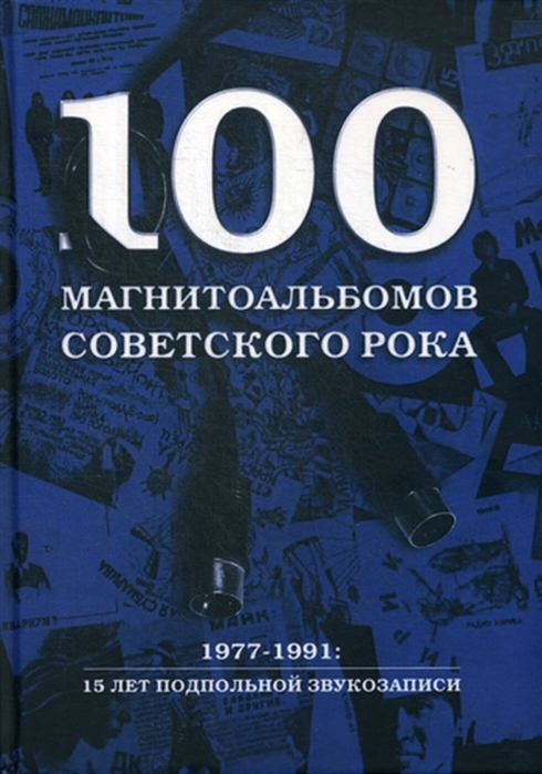 100 Магнитоальбомов Советского Рока 100 Tape Albums of Soviet Rock
