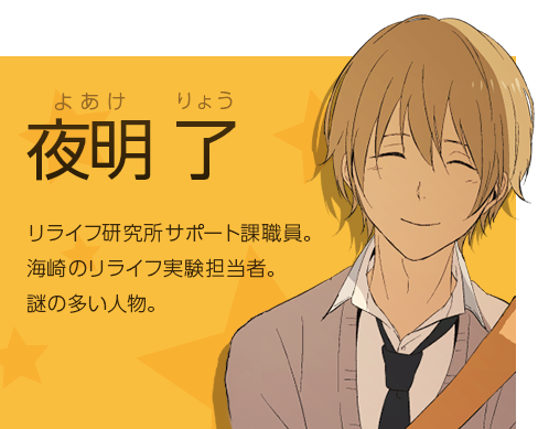 Relife_02