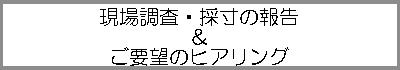 04現況図の作成