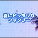 #コタアイケア  #タエビス  夏のおすすめケア情報! 夏に気になる #ヘアケア にぴったりのアイテムです。#コタシャンプー  #タエビス動画  #タエビスYouTube  #アネロ   #美容