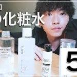 【スキンケア①】乾燥肌・ニキビにオススメ!? 人気化粧水5選【無印・ちふれ・BULK HOMME・LUSH・IPSA 】
