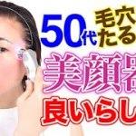 【50代おすすめ美顔器】毛穴・たるみに効く!正しい使い方【毎日5分】
