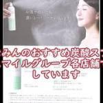 アシスタントななみんのおすすめ商品 炭酸アトマイザーW ECローション  神戸(元町・西元町・夢野・住吉)のヘアサロン 美容室スマイルグループ