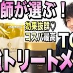 【美容師オススメ】最強のトリートメントTOP3!ネットで買える【ヘアケア/ツヤ髪/美髪】